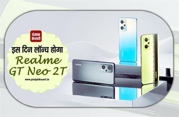 इस दिन लॉन्च होगा Realme GT Neo 2T स्मार्टफोन, लीक हुई अहम जानकारी