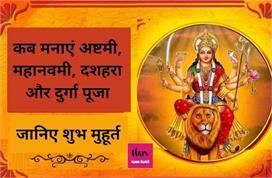 Navratri की अष्टमी-नवमी को लेकर ना हो कंफ्यूज, दुर्गा पूजा...