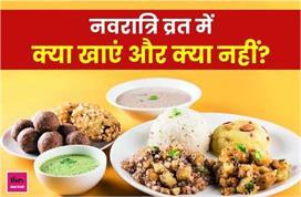 नवरात्रि व्रत में क्या खाएं और किससे करें परहेज? यहां जानिए...