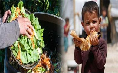 World Food Day: करोड़ों लोग हर रात सोते हैं भूखे , खाना बर्बाद करने...