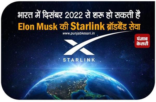 भारत में दिसंबर 2022 से शरू हो सकती है Elon Musk की Starlink ब्रॉडबैंड सर्विस