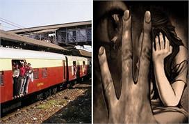 शर्मनाकः 20 साल की महिला से चलती ट्रेन में हैवानियत, 8...