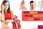 प्रेगनेंसी में रख रही हैं Karwa Chauth व्रत तो याद रखें ये बातें