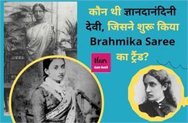 कौन थी ज्ञानदानंदिनी देवी, जिसने सिखाया औरतों को उल्टे...