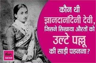 कौन थी ज्ञानदानंदिनी देवी, जिसने सिखाया...