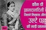 कौन थी ज्ञानदानंदिनी देवी, जिसने सिखाया औरतों को उल्टे पल्लू की साड़ी...