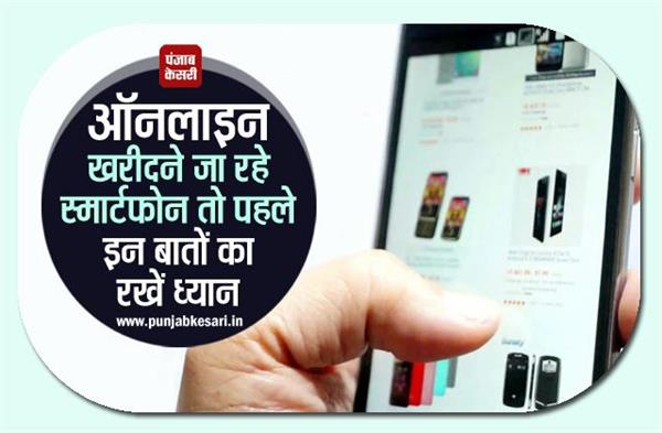 ऑनलाइन खरीदने जा रहे स्मार्टफोन तो पहले इन बातों का रखें ध्यान