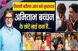 Amitabh Bachchan's Birthday: कई फिल्मों में Big B ने अपना...