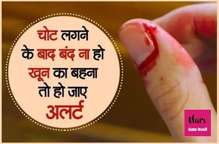 हल्के में ना लें चोट से लगातार खून बहना, गंभीर बीमारी का हो सकता है...
