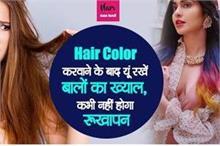 Hair Color करवाने के बालों की करें ऐसे करें देखभाल, ना रूखे...