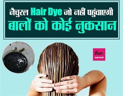 बाल ना सफेद होंगे और ना झड़ेंगे जानिए होममेड Hair Care नुस्खा
