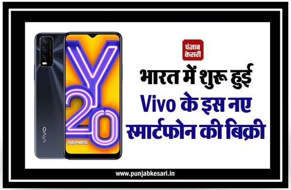 भारत में शुरू हुई Vivo के इस नए स्मार्टफोन की बिक्री