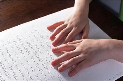 World Braille Day: जिसने नेत्रहीनों के जीवन में डाली रोशनी, जानिए उस...