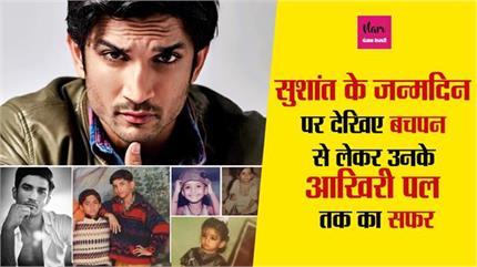 हमेशा याद रहेंगे #Sushant के ये पल, देखिए एक्टर के बचपन से लेकर आखिरी...