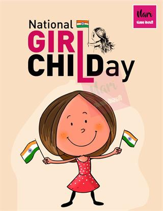 National Girl Chid Day
