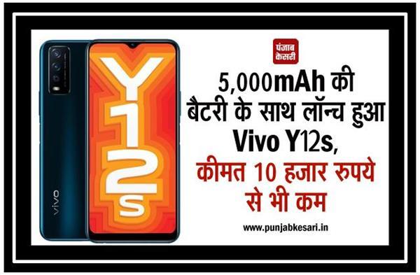 5,000mAh की बैटरी के साथ लॉन्च हुआ Vivo Y12s, कीमत 10 हजार रुपये से भी कम