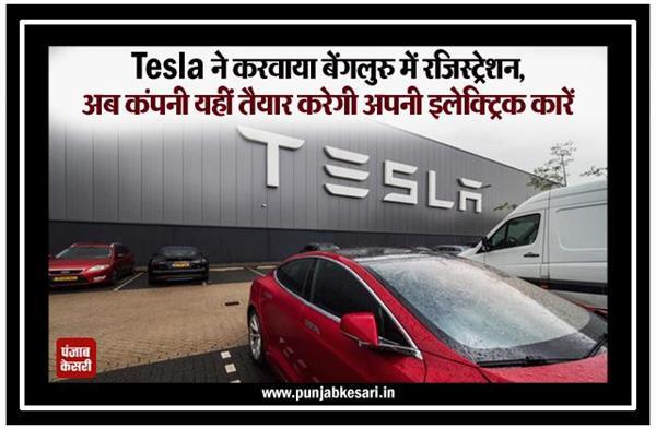Tesla ने करवाया बेंगलुरु में रजिस्ट्रेशन, अब कंपनी यहीं तैयार करेगी अपनी इलेक्ट्रिक कारें