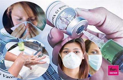 सिर्फ वैक्सीन से नहीं इन सावधानियों से हारेगा कोरोना, आप भी रखें इन...