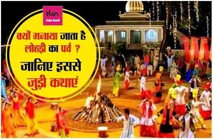 Hindu Ritual: भगवान श्रीकृष्ण और शिव कथाओं से जुड़ा लोहड़ी का...