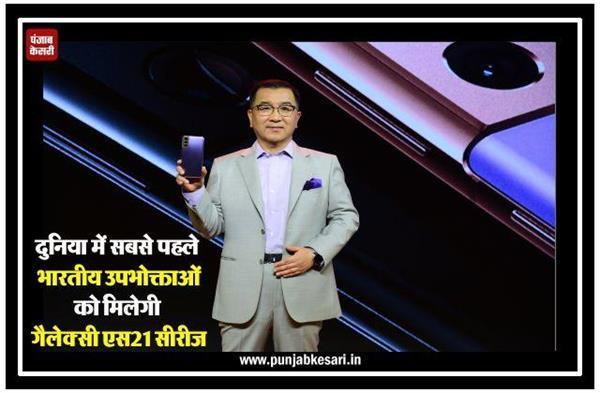 दुनिया में सबसे पहले भारतीय उपभोक्ताओं को मिलेगी गैलेक्सी एस21 सीरीज