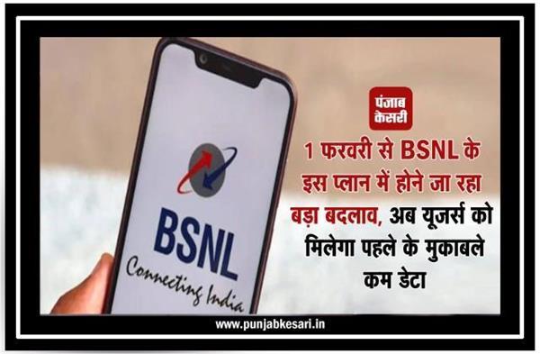 1 फरवरी से BSNL के इस प्लान में होने जा रहा बड़ा बदलाव, अब यूजर्स को मिलेगा पहले के मुकाबले कम डेटा