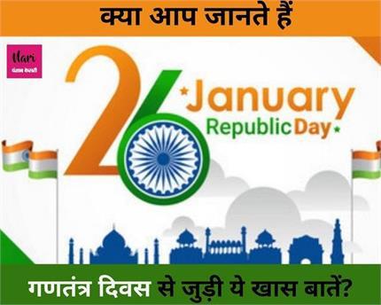 Republic Day 2021: कब और कैसे बना दुनिया का सबसे बड़ा लिखित संविधान?
