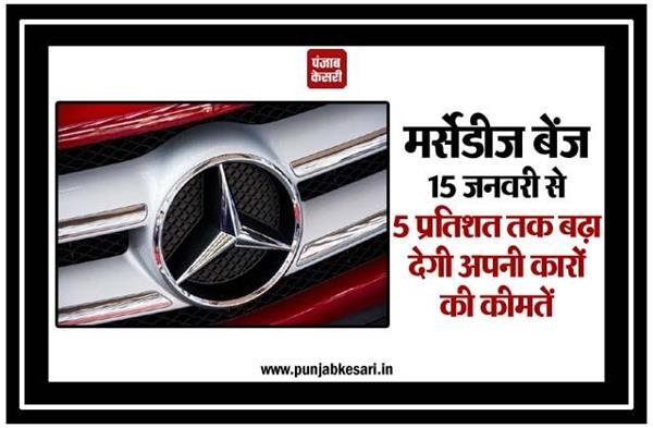 मर्सेडीज बेंज 15 जनवरी से 5 प्रतिशत तक बढ़ा देगी अपनी कारों की कीमतें