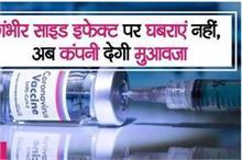 घबराने की नहीं जरूरत! वैक्सीन से अगर दिखे गंभीर साइड इफेक्ट...