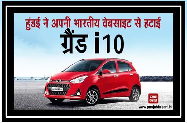 हुंडई ने अपनी भारतीय वेबसाइट से हटाई ग्रैंड i10