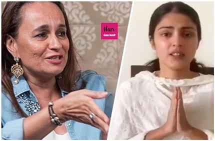 महेश भट्ट की पत्नी ने रिया को बताया मासूम शिकार, एक्ट्रेस के करियर पर...