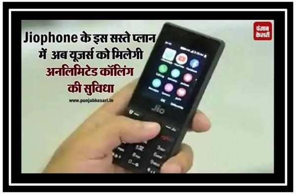 JioPhone के इस सस्ते प्लान में  अब यूजर्स को मिलेगी अनलिमिटेड कॉलिंग की सुविधा
