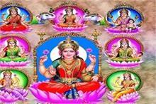 महालक्ष्मी के हैं ये आठ स्वरूप, जानिए इनकी महिमा