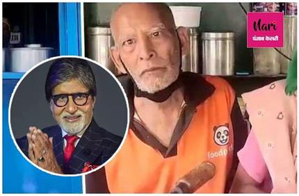 मुश्किल समय में 'बाबा का ढाबा' की अमिताभ बच्चन ने की थी मदद, भेजे थे...