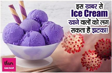 चीन से सामने आई एक और मुसीबत, आइसक्रीम में मिला कोरोना, हो जाएं...