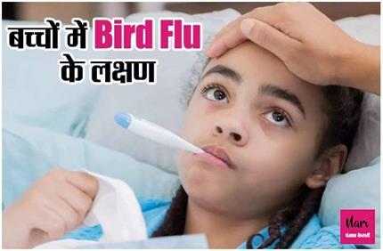 क्या बच्चों के लिए ज्यादा खतरनाक है Bird Flu? जानिए इसके लक्षण