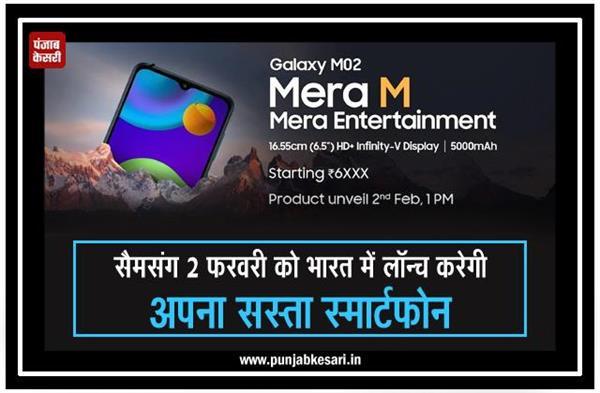 सैमसंग 2 फरवरी को भारत में लॉन्च करेगी अपना सस्ता स्मार्टफोन