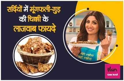 स्वाद के साथ सेहत भी... जानिए मूंगफली-गुड़ की चिक्की के लाजवाब फायदे
