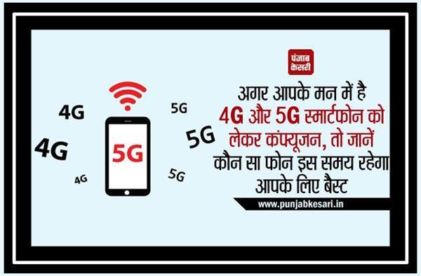 अगर आपके मन में है 4G और 5G स्मार्टफोन को लेकर कंफ्यूजन, तो जानें कौन सा फोन रहेगा आपके लिए बैस्ट