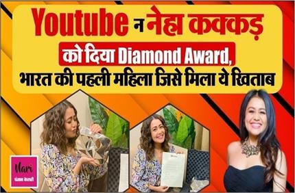 YouTube ने नेहा कक्कड़ को दिया Diamond Award, भारत की पहली महिला जिसे...