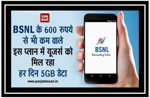 BSNL के 600 रुपये से भी कम वाले इस प्लान में यूजर्स को मिल रहा हर दिन 5GB डेटा