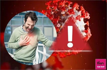 फेफड़े ही नहीं दिल पर भी असर करता है कोरोना, इन लक्षणों को न करें...