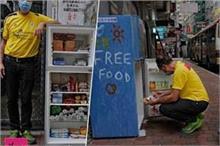 दुनिया का अनोखा फ्रिज, जहां पेट भरने के लिए मिलता है फ्री...