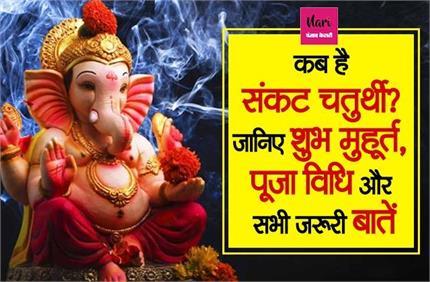 Sankashti Chaturthi: कब है संकट हरणें वाली गणेश चतुर्थी, जानिए पूजा...