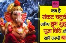 Sankashti Chaturthi: कब है संकट हरणें वाली गणेश चतुर्थी,...