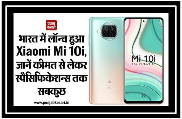 भारत में लॉन्च हुआ Xiaomi Mi 10i, जानें कीमत से लेकर स्पैसिफिकेशन्स तक सबकुछ