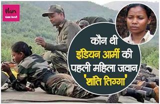 कौन थी इंडियन आर्मी की पहली महिला जवान,...