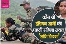 कौन थी इंडियन आर्मी की पहली महिला जवान, जिन्होंने ट्रेनिंग...