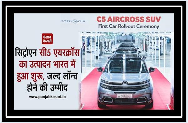 सिट्रोएन सी5 एयरक्रॉस का उत्पादन भारत में हुआ शुरू, जल्द लॉन्च होने की उम्मीद