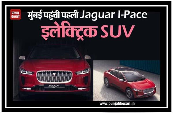 मुंबई पहुंची पहली Jaguar I-Pace इलेक्ट्रिक SUV