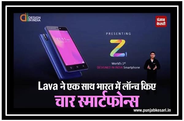 Lava ने एक साथ भारत में लॉन्च किए चार स्मार्टफोन्स